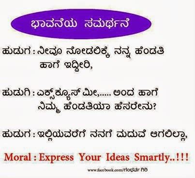 essay library essay in kannada language to english with library